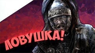 Подстава Подстав! Rome 2 Total War #2