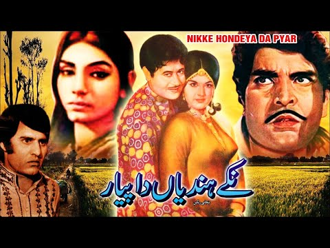 NIKKE HONDEYA DA PYAR - Naghma & Ejaz - 1969 - OFFICIAL MOVIE