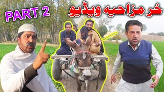 Khar ao Saudagar Part 2 Funny Video By PK Vines 2019 | PK TV
