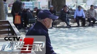 《消费主张》 20191121 社区养老:家门口的幸福有多远?(上)| CCTV财经