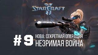 Starcraft 2 Нова: Незримая Война - Часть 9 - Секретная Операция / Starcraft 2 Nova Covert Ops