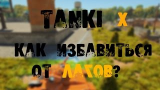 Tanki X || Как убрать лаги.