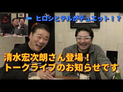 清水宏次朗さんが登場!! ヒロシとテルでデュエット?【第64回 ...
