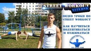 Видео уроки по Street Workout: как научиться подтягиваться и отжиматься
