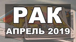 РАК ТАРО ПРОГНОЗ ГОРОСКОП НА АПРЕЛЬ 2019 ГОДА Alfard Swords