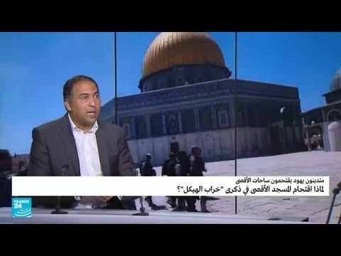 ...-خراب الهيكل- لماذا يقتحم مستوطنون المسجد الأقصى في ه