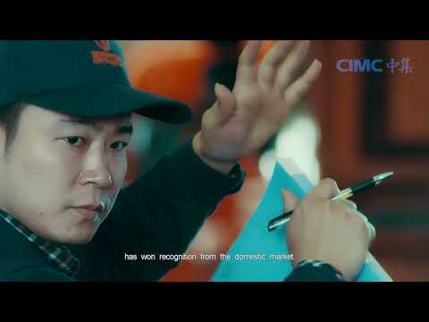 CIMC Corporate Video 2017