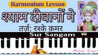 Shyam Diwano Ne Aisi Mehfil Sajai Maja Agaya II Sur Sangam Bhajan II How To Sing and Play