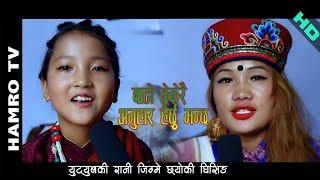 YouTube Star Jigme Chhyoki Ghising बाटो छेकेरै अनुहार हेर्छु भन्छ  Smarika Lama HAMRO TV