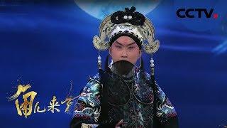 《角儿来了》 20190915 海上生明月  CCTV戏曲