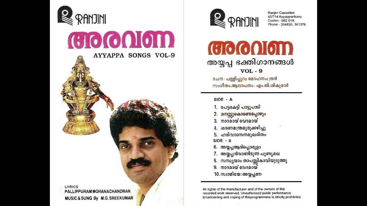 Download അരവണ | Aravana (1993) | അയ്യപ്പ ഭക്തിഗാനങ്ങള് | MG Sreekumar | എം.ജി. ശ്രീകുമാര്