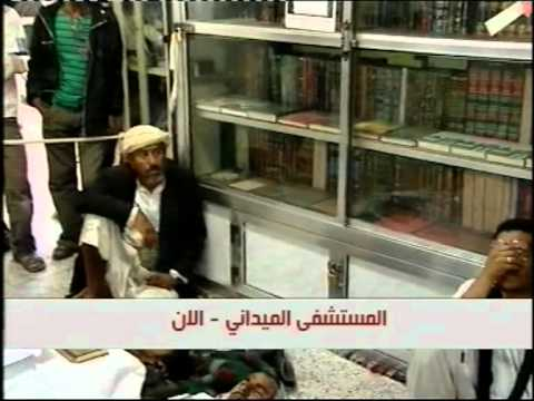 Full video of the Sanaa  massacre on the 20 09 2011 PART 2