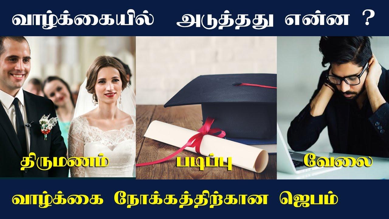 வாழ்க்கை நோக்கத்திற்கான ஜெபம் | Tamil Christian Messages | Tamil Bible School