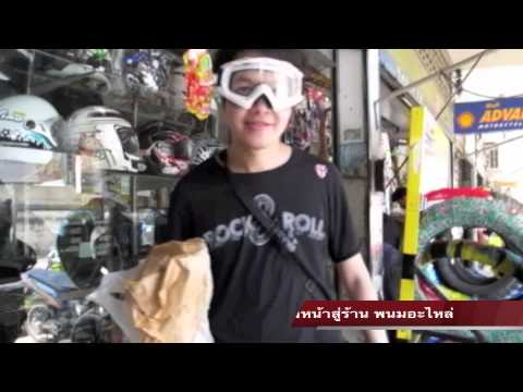 GPX Thunder X แต่ง by BeerRateX