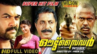Malayalam Full Movie 2015 New Releases | Outsider | Full HD
