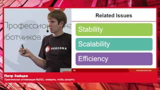 видео Как оптимизировать MySQL сервер?
