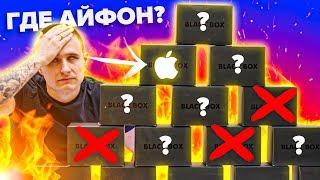 10 Сюрприз Боксов с Айфонами! BlackBox Кидалово для школьников!