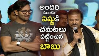 Mohan Babu Gives Strong Warning To Manchu Vishnu @ Luckunnodu Movie Audio Launch | TFPC
