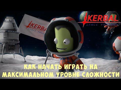 🚀 Kerbal Space Program: Как начать играть на максимальном уровне сложности
