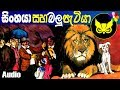 Sinhala Kids Story -THE LION AND THE DOG- ( Sinhala Lama Kathandara Cartoon)