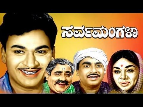 Sarvamangala - 1968 (HD) | Dr Rajkumar, K. S. Ashwath, Kalpana | Kannada Old Full Movies