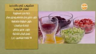 مشروب غني بالحديد لعلاج الأنيميا | سالي فؤاد