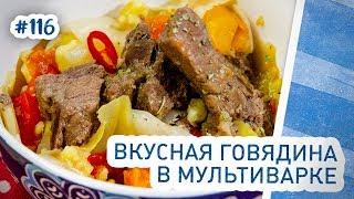 Говядина в мультиварке. Дымляма, дылдама. Как вкусно приготовить говядину с овощами?
