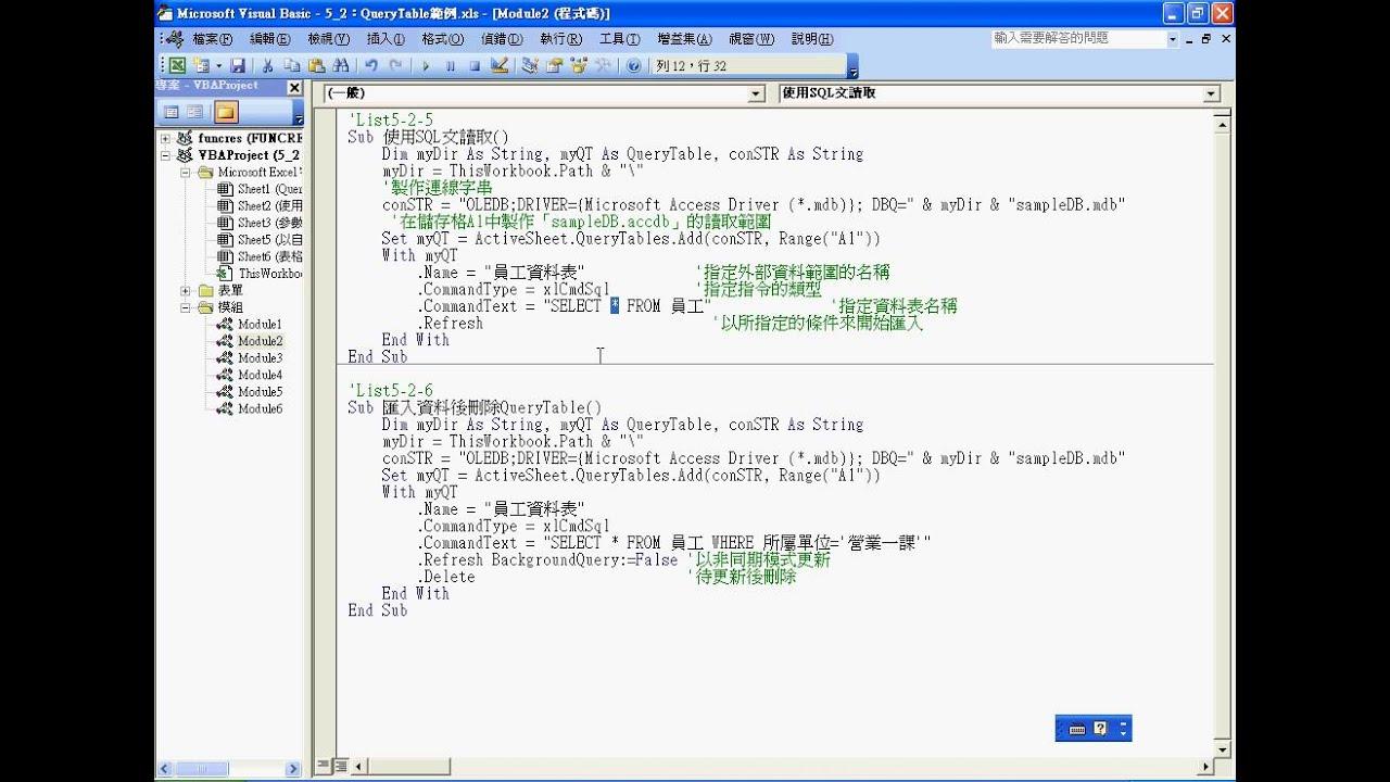 05 範例5 2 SQL語法加入查詢條件 - YouTube