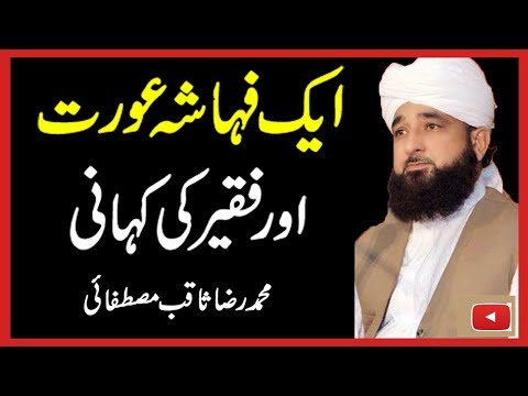 Gunah E Karira - Moulana raza Saqib Mustafai New Great Bayan(Must Watch & Share)
