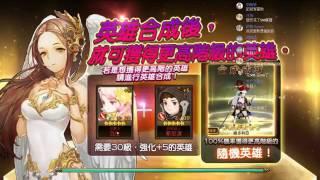 《七騎士》粉絲專頁2017/01/25 改版內容直播影片