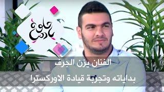 الفنان يزن الجرف - بداياته وتجربة قيادة الاوركسترا