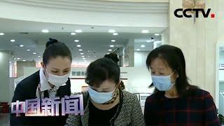 [中国新闻] 2020年中国退休人员基本养老金调增5% | CCTV中文国际