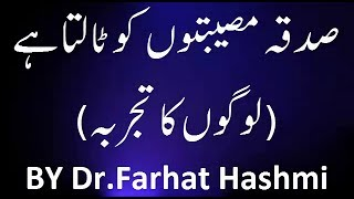 Sadaqa Musibton ko Talta hai (Experience of Muslims)      Dr.Farhat Hashmi