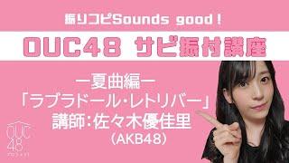 振りコピSounds good!OUC48 サビ振付講座「ラブラドール・レトリバー」佐々木優佳里