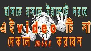 New bangla jokes-TOP 6 pranks-Funny Video Compilation bangla!