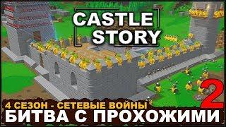CASTLE STORY СЕТЕВАЯ ИГРА - БИТВА С ПРОХОЖИМИ сезон 4-2
