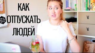 КАК ОТПУСКАТЬ ЛЮДЕЙ | Маша Новосад