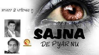 New Punjabi Sad Song 2017 #Sajna De Pyaar Nu #ਸਾਜਨਾ ਡੇ ਪਾਇਅਰ ਨੂ #Sagar Lahoriya #Funjuice4all