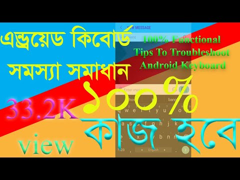 android keyboard problem solve