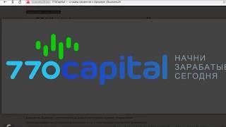 770capital отзывы Клиентов - Все ПРО БРОКЕРА 770КАПИТАЛ