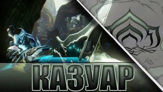 Warframe Казуар - Обычное Копьё
