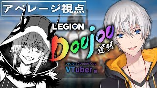 【#LegionDoujou】屍鬼とDUOで大会優勝を目指す!!!【#LDCV_アベ屍鬼WIN】