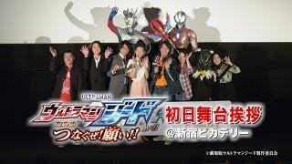 https://m-78.jp/geed/movie/ 3/10に劇場公開した『劇場版 ウルトラマン...