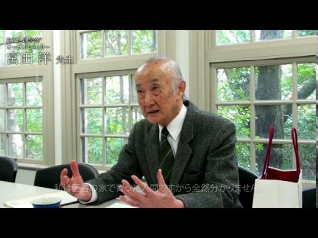 宮田 洋先生
