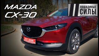 Mazda CX-30 2020: красота спасет мир и продажи