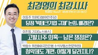 9/10 (금) 풀영상|[뉴스버스 이진동] 고발사주 의혹…남은 쟁점은?|[이동주] 당정 '빅테크기업 규제' …