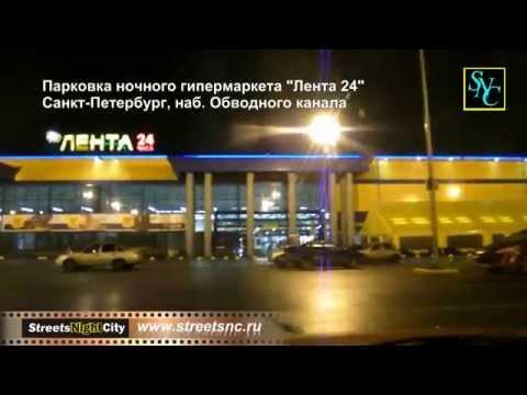 Видеообзор ночного гипермаркета Лента 24 СПб, наб. Обводного канала, 118 корп. 7