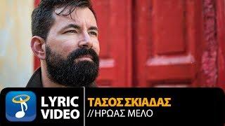 Τάσος Σκιαδάς - Πρότυπο Αρνητικό (Official Lyric Video HQ)