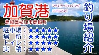 山陰釣り場紹介 part.7 加賀港:島根県松江市島根町