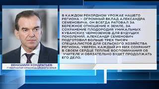 Ушел из жизни выдающийся ученый Кубани. Новости Эфкате Сочи